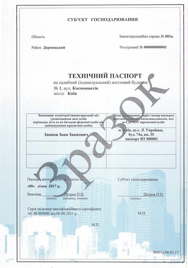 f605d16c8756bc Для початку роз'яснимо, що ж таке технічний паспорт на житловий будинок. Це  документ, що містить важливі технічні показники будинку.