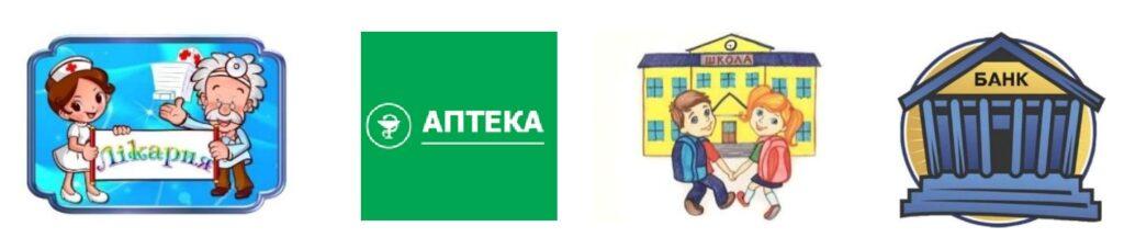 Доступность для аптек банков садиков школ