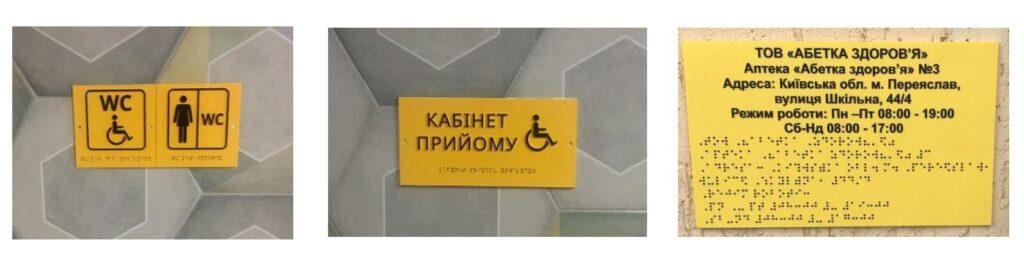 Информационные тактильные таблички для слабовидящих