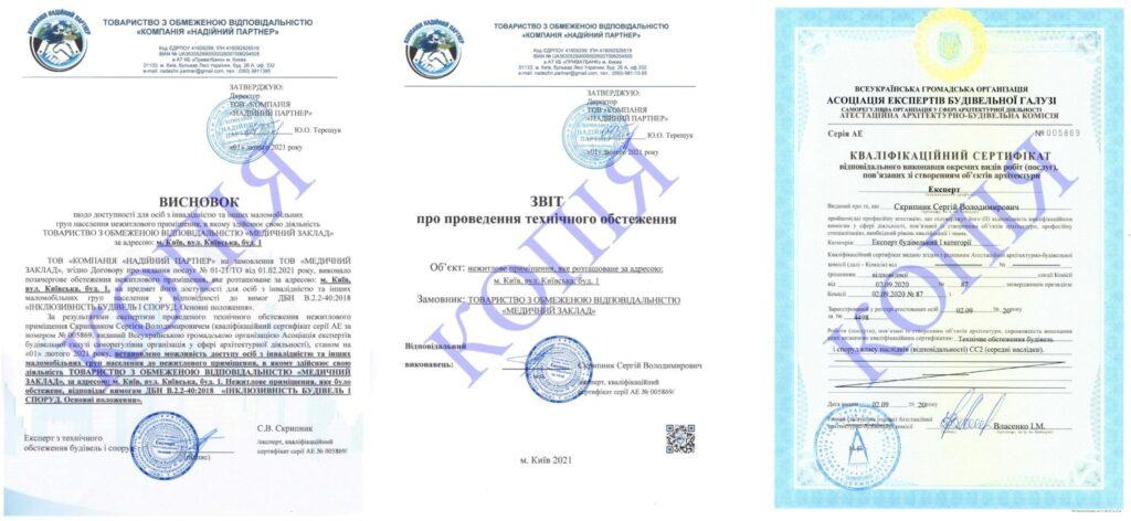 Квалификационный сертификат эксперта по техническому обследованию